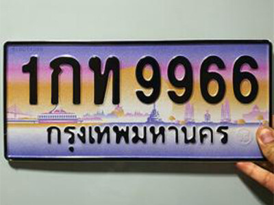 ทะเบียนรถ 1กท 9966 เลขประมูล ทะเบียนสวย 9966