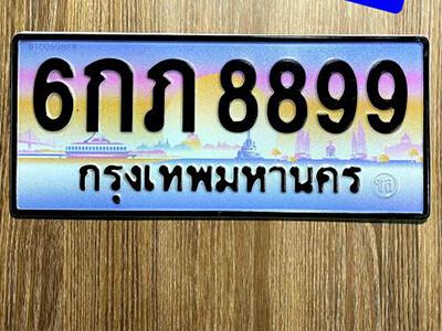 ทะเบียนรถ 8899 ผลรวมดี 42 เลขประมูล 6กภ 8899