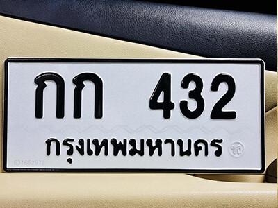 ทะเบียนซีรี่ย์ 432  ทะเบียนรถให้โชค  กก 432 จากกรมการขนส่ง