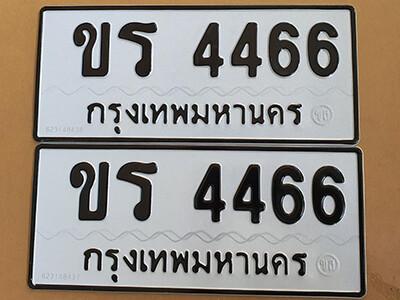 ทะเบียนซีรี่ย์ 4466 ทะเบียนรถให้โชค - ขร 4466 จากกรมการขนส่ง