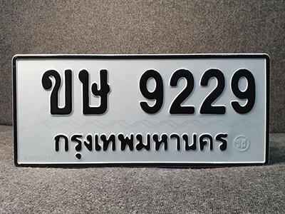 ทะเบียนซีรี่ย์ 9229 ทะเบียนรถให้โชค  ขษ 9229 จากกรมการขนส่ง