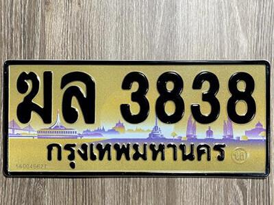 ทะเบียนรถ 3838  เลขประมูล  ฆถ 3838  จากกรมขนส่ง