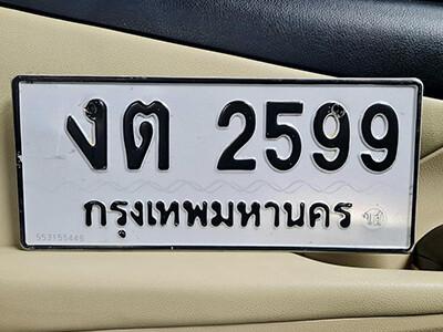 ทะเบียน 2599   ทะเบียนรถให้โชค  งต 2599 หมวดเก่า