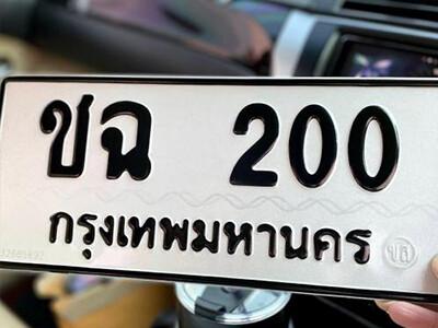 เลขทะเบียน 200 ทะเบียนรถเลขมงคล - ชฉ 200 จากกรมขนส่ง