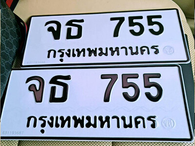 ทะเบียน 755 หมวดเก่า  ทะเบียนรถนำโชค  - จธ 755 จากกรมการขนส่ง