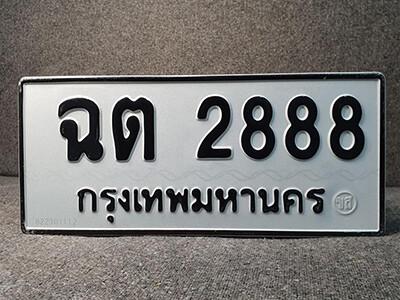 เลขทะเบียน 2888  ทะเบียนรถหมวดเก่า ฉต 2888 จากกรมขนส่ง