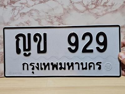 ทะเบียน 929 ทะเบียนรถเลขมงคล - ญข 929 จากกรมขนส่ง