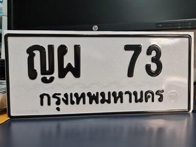 ทะเบียน  73  ทะเบียนรถให้โชค  ญผ 73 หมวดเเก่า จากกรมการขนส่ง