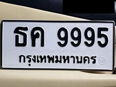 ทะเบียน 9995  ผลรวมดี 40 ทะเบียนรถให้โชค - ธค 9995 หมวดเก่า