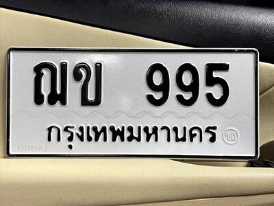 ทะเบียน 995  ทะเบียนรถให้โชค  ฌข 995 จากกรมการขนส่ง