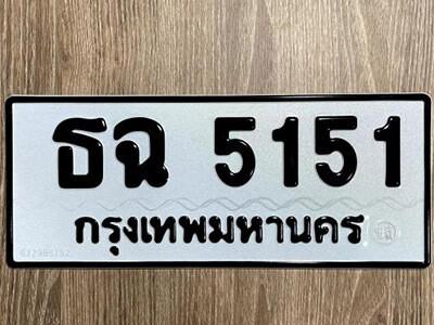 ทะเบีย 5151 ทะเบียนรถเลขมงคล -  ธฉ 5151 หมวดเก่า