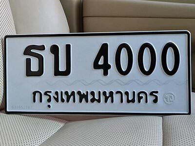 เลขทะเบียน 4000 ทะเบียนรถเลขมงคล - ธบ 4000 จากกรมขนส่ง