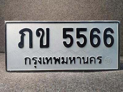 ทะเบียน 5566  ทะเบียนรถเลขมงคล - ภข 5566 หมวดเก่า
