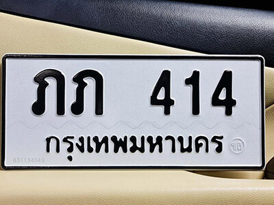ทะเบียน  414  ทะเบียนรถให้โชค  ภภ 414 หมวดสวย