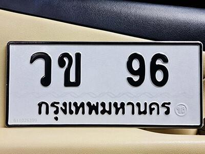 ทะเบียนซีรี่ย์ 96 ทะเบียนรถให้โชค- วข 96  จากกรมการขนส่ง