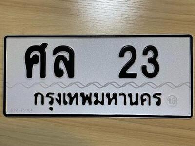 เลขทะเบียน 23 ทะเบียนรถเลขมงคล - ศล 23 จากกรมขนส่ง