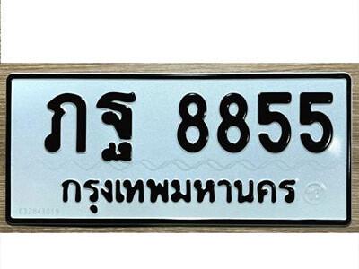 เลขทะเบียน 8855 ผลรวมดี 36 ทะเบียนรถเลขมงคล -ภฐ 8855