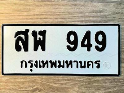 ทะเบียนซีรี่ย์ 949  ทะเบียนรถให้โชค  สฬ 949 จากกรมการขนส่ง