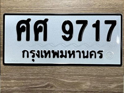 เลขทะเบียน 9717 ทะเบียนรถเลขมงคล - 9717 จากกรมขนส่ง