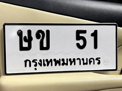 ทะเบียนซีรี่ย์ 51 ทะเบียนรถให้โชค-ษข 51 เลขมงคล
