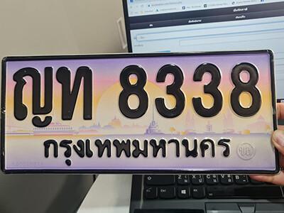 ทะเบียนซีรี่ย์ 8338 ทะเบียนสวยจากกรมขนส่ง  - ญท 8338
