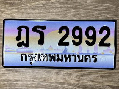 ทะเบียนรถเลข 2992 เลขประมูล ทะเบียนสวย - ฎร 2992
