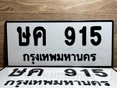 ทะเบียน 915 ทะเบียนรถเลขมงคล - ษค 915 จากกรมการขนส่ง