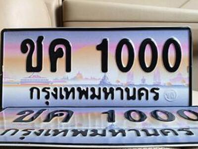 ทะเบียนซีรี่ย์ 1000 ทะเบียนสวย จากกรมขนส่ง- ชค 1000