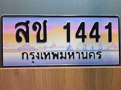 ทะเบียนซีรี่ย์ 1441 ผลรวมดี 19 ทะเบียนสวยจากกรมขนส่ง- สช 1441