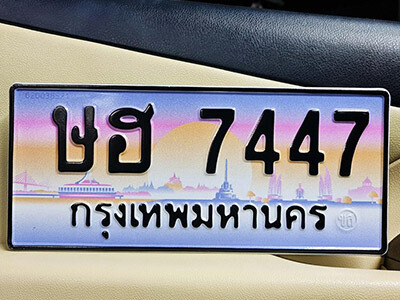 ทะเบียนซีรี่ย์ 7447 ทะเบียนสวยจากกรมขนส่ง - ษฮ 7447
