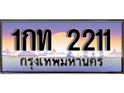 ทะเบียนซีรี่ย์  2211 ผลรวมดี 9 ทะเบียนรถให้โชค   1กท 2211
