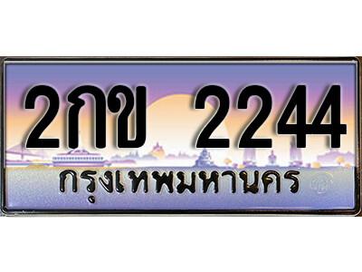 ทะเบียนซีรี่ย์ 2244 หมวดทะเบียนสวย - 2กข 2244