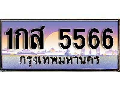 ทะเบียนซีรี่ย์  5566 ทะเบียนสวยจากกรมขนส่ง   1กส 5566