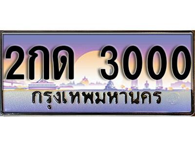 ทะเบียนซีรี่ย์ 3000 ทะเบียนสวยจากกรมขนส่ง-2กด 3000