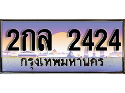 ทะเบียนซีรี่ย์ 2424 ทะเบียนสวยจากกรมขนส่ง   2กล 2424
