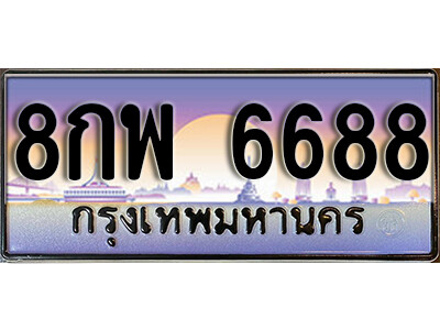 ทะเบียนซีรี่ย์ 6688 ผลรวมดี 45 ทะเบียนสวย 8กพ 6688