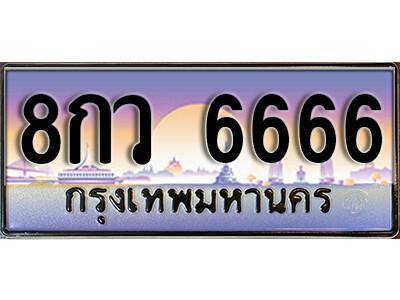 ทะเบียนซีรี่ย์ 6666 หมวดทะเบียนสวย - 8กว 6666 จากกรมการขนส่ง