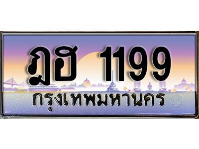 ทะเบียนรถเลข 1199  เลขประมูล ทะเบียนสวย - ฏฮ 1199