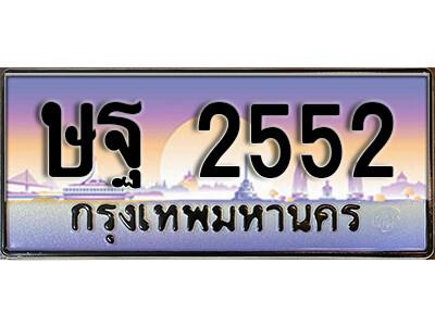 ทะเบียนซีรี่ย์  5252  ทะเบียนสวยจากกรมขนส่ง  - ษฐ 2552