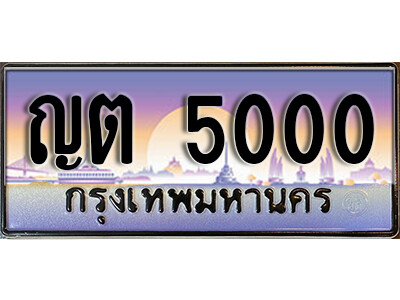 ทะเบียนซีรี่ย์ 5000  ทะเบียนสวยจากกรมขนส่ง - ญต 5000