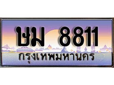 ทะเบียนซีรี่ย์ 8811 หมวดทะเบียนสวย - ษม 8811