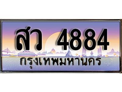 ทะเบียนซีรี่ย์  4884 ทะเบียนสวยจากกรมขนส่ง - สว 4884