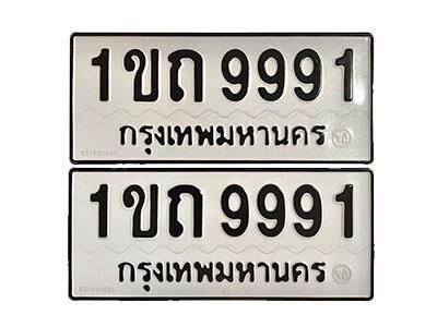 เลขทะเบียน 9991 ผลรวมดี 32-  ทะเบียนมงคล  1ขถ 9991