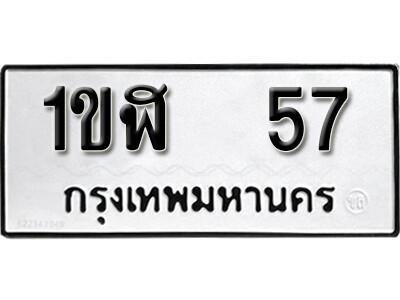 ทะเบียนซีรี่ย์  57 ทะเบียนรถให้โชค - 1ขฬ 57