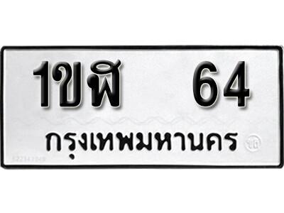เลขทะเบียน 64 ทะเบียนรถเลขมงคล - 1ขฬ 48  จากกรมขนส่ง