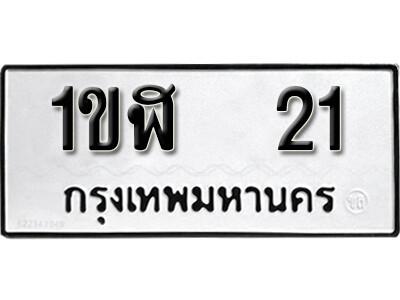 เลขทะเบียน 21 ทะเบียนรถเลขมงคล - 1ขฬ 21  จากกรมขนส่ง