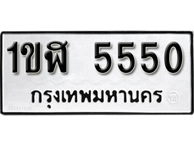 เลขทะเบียน 5550 ผลรวมดี 23  ทะเบียนรถเลขมงคล -1ขฬ 5550
