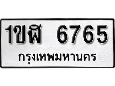 เลขทะเบียน 6765 ผลรวมดี 32 1ทะเบียนรถเลขมงคล - 1ขฬ 6765