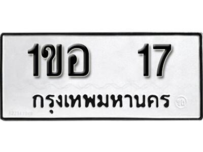 เลขทะเบียน 17 ทะเบียนรถเลขมงคล - 1ขอ 17 จากกรมขนส่ง