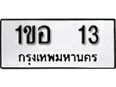 เลขทะเบียน 13 ทะเบียนรถเลขมงคล - 1ขอ 13 จากกรมขนส่ง